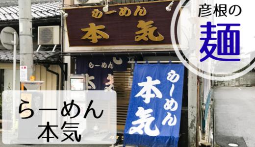 """オススメ! 彦根の""""麺"""" チャンポンの名店だけど、中華そばも忘れずに「ラーメン本気」"""