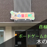 彦根の店 木の童具村