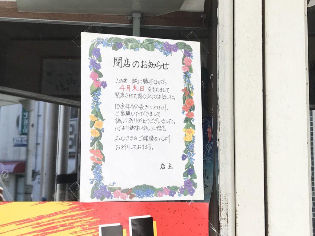 2019.04.06 古物のお店閉店