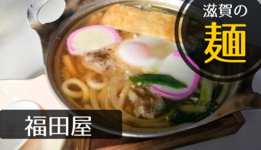 """オススメ! 滋賀の""""麺"""" 鶏肉の旨味がギュッと詰まった「福田屋」の鍋焼きうどん"""