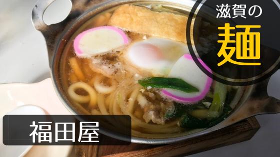 滋賀の麺 福田屋