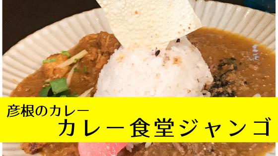彦根のカレー カレー食堂ジャンゴ