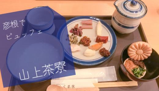 彦根のビュッフェ 滋賀のお漬物がズラリと並ぶ「山上茶寮」