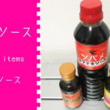 偏愛グッズ「京都の地ソース ツバメソース」