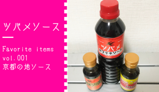 Favorite items001 何にかけても旨い 京都の地ソース「ツバメソース」