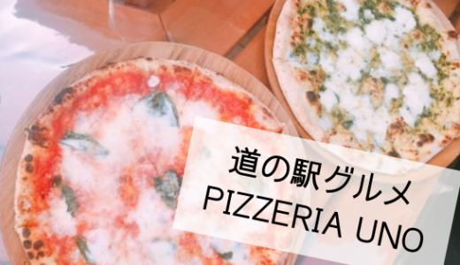 道の駅せせらぎの里こうらで本格焼き立てピザを「PIZZERIA UNO」