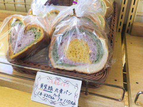 花里夢 黄紫緑パン