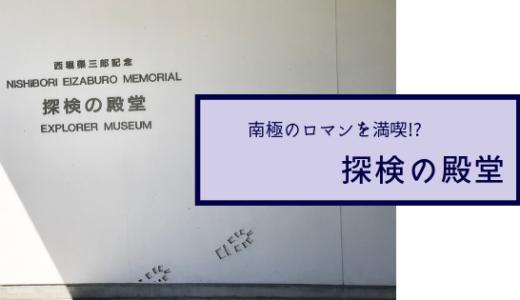 『宇宙よりも遠い場所』にあこがれるなら!? 「探検の殿堂~西堀榮三郎記念~」へ