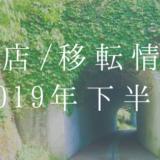 """2019年下半期 彦根界隈の""""開店""""情報"""