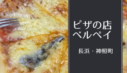 地元で熱烈に愛される長浜のピザ屋さん「ピザの店ベルペイ」