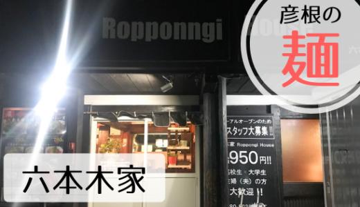 """オススメ! 彦根の""""麺"""" イタリアンなトマトラーメンが有名な「六本木家」"""