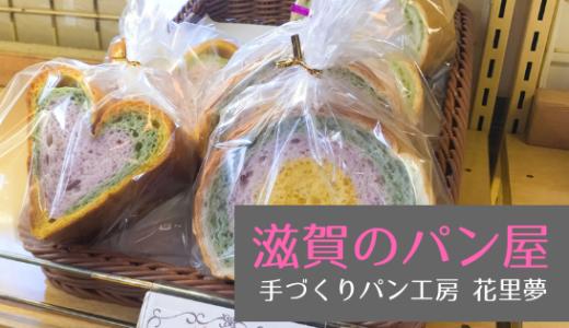 ごはんを使ったパン「ごパン」が名物! 手作りパン工房「花里夢」