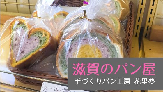 滋賀のパン 花里夢