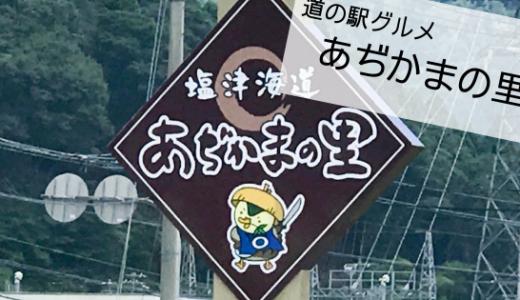 長浜・西浅井の道の駅「あぢかまの里」で「丸子焼き」「鴨そば」など奥びわ湖の名物を食す