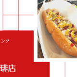 モーニング 岩崎珈琲店