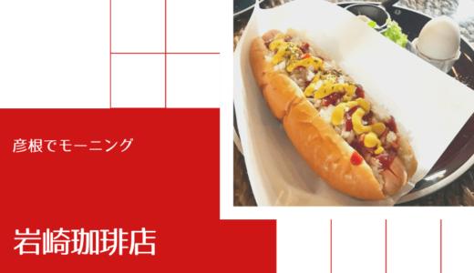 モーニングがとってもお得「岩崎珈琲店」 彦根でモーニング