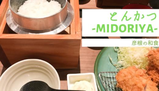 雰囲気ある古民家でとんかつと、釜炊きご飯を「とんかつ-MIDORIYA-」