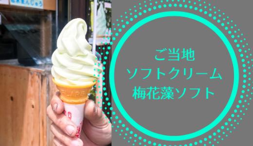 ご当地ソフトクリーム 米原・醒ヶ井の「梅花藻ソフトクリーム」