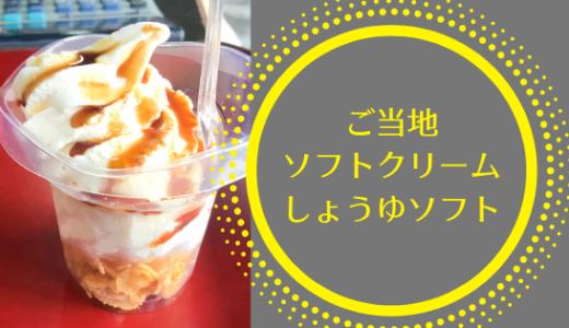ご当地ソフトクリーム 米原・醒ヶ井の「しょうゆソフトクリーム」