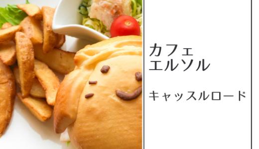 彦根城観光のランチにオススメ! お城の見えるカフェ「カフェ&キッチン・エルソル」