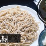 滋賀の麺 風緑