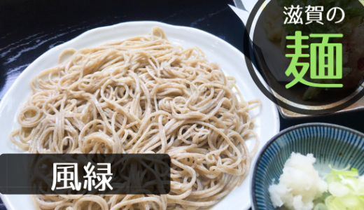 多賀山中の隠れ家お蕎麦屋さんで地元のめぐみたっぷりのお蕎麦とかき氷を「奥山の癒し処 風緑」