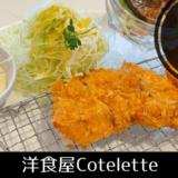 洋食屋Cotelette
