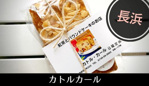 『本好きの下剋上』で知ったお菓子「カトルカール=パウンドケーキ」を買いに【長浜・カトルカール】