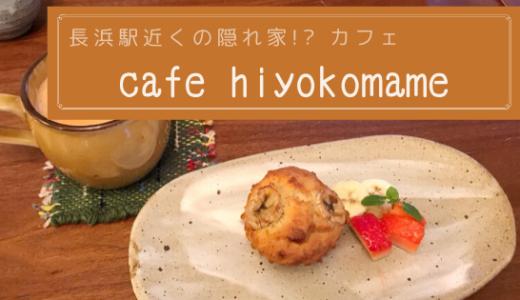 長浜駅近くの落ち着くカフェ「cafe hiyokomame」