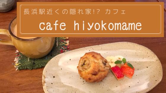 cafe hiyokomame