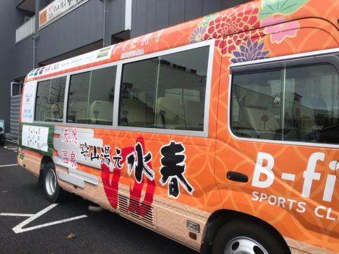水春守山 送迎バス