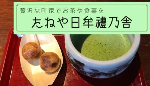風情ある日本家屋で食べる・名物つぶら餅「たねや日牟禮乃舎」