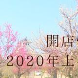 2020年上半期開店情報