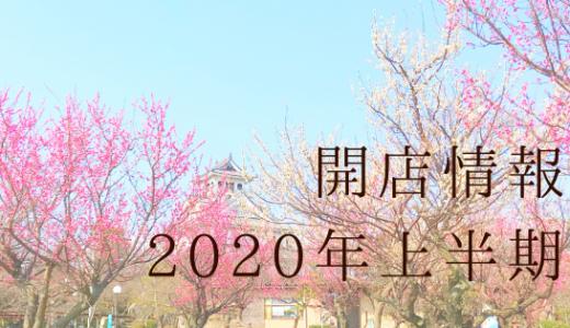 """2020年上半期 彦根界隈の""""開店""""情報"""