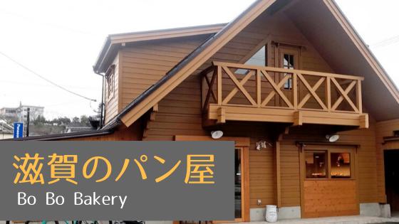 滋賀のパン屋 Bo Bo Bakery