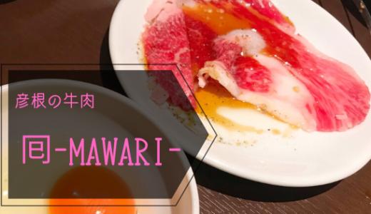 食べ放題で気軽に近江牛を「近江牛焼肉 囘(MAWARI)」