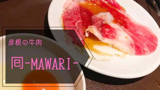焼肉 MAWARI