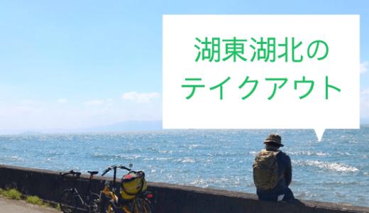 湖東湖北【テイクアウト】で楽しめるお店【2020.05.15 更新】