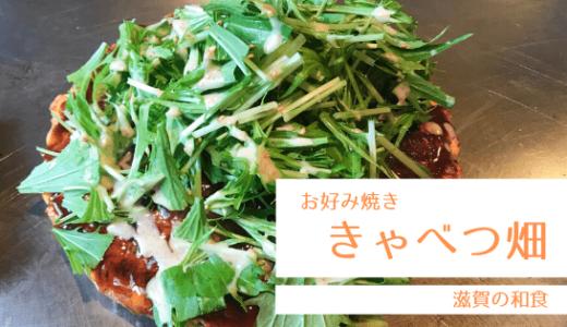 地元食材たっぷりの「おいしが うれしが」なお好み焼き「きゃべつ畑」