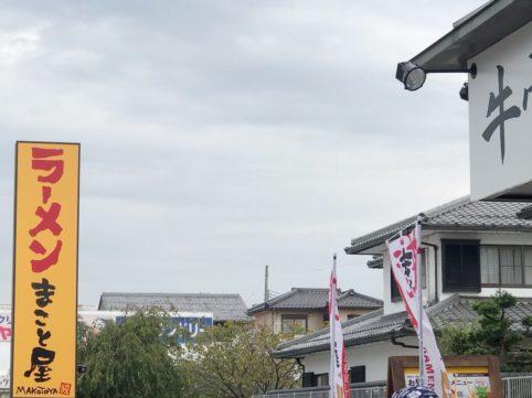 新店ラーメンまこと屋