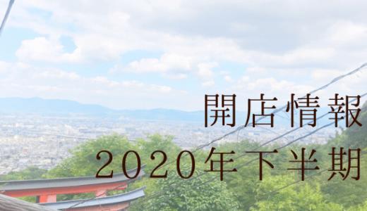 """2020年下半期 彦根界隈の""""開店""""情報"""