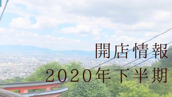 2020年下半期 彦根界隈の開店情報
