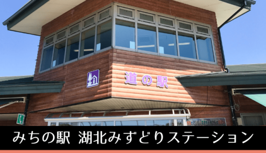 道の駅「湖北みずどりステーション」で戦国時代の味を堪能!?