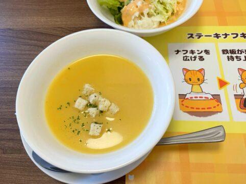 はらぺこキャット スープ