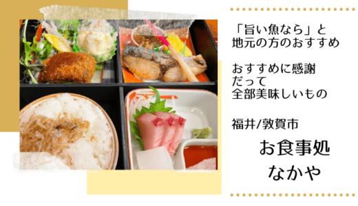 敦賀で美味しいお魚が食べたいなら 地元の方に聞いたこのお店【福井敦賀・御食事処 なかや】