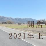 開店情報2021年上半期