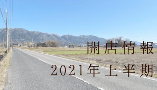 """2021年上半期 彦根界隈の""""開店""""情報"""