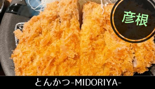 ジューシーな厚切り肉を堪能するなら【彦根・とんかつ-MIDORIYA-】