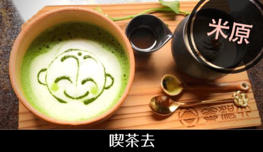 「青岸寺」さん内の喫茶どころ「喫茶去」でお庭とお茶を堪能する【米原・喫茶去】