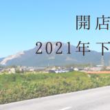 開店情報 2021年上半期